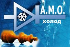 амо-холод