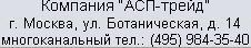 асп-трейд