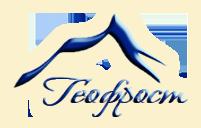 геофрост-трейд