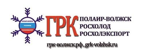 Организатором мероприятия была группа региональных компаний росхолод, полаир-волжск