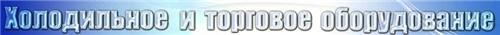 holodilnoe-i-torgovoe-oborudovanie