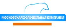 moskovskaya-holodilnaya-kompaniya