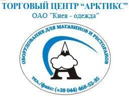 oao-kiev-odezhda-tc-arktiks